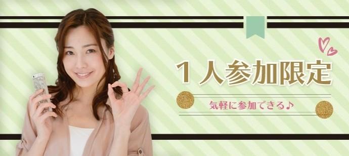 【東京都池袋の恋活パーティー】 株式会社Risem主催 2021年5月15日