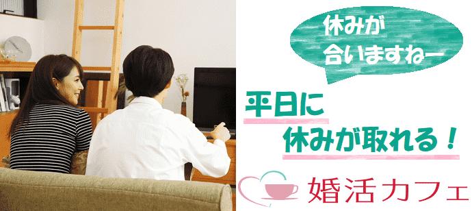 【東京都新宿の婚活パーティー・お見合いパーティー】婚活カフェ主催 2021年6月3日