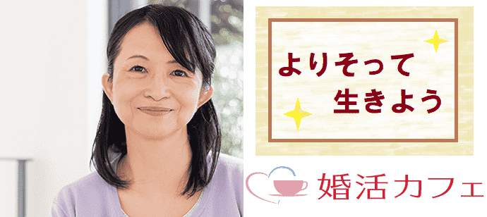 【東京都新宿の婚活パーティー・お見合いパーティー】婚活カフェ主催 2021年6月10日
