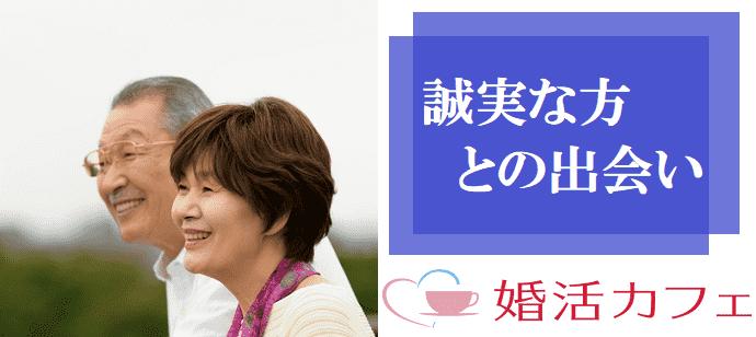 【神奈川県横浜駅周辺の婚活パーティー・お見合いパーティー】婚活カフェ主催 2021年6月17日