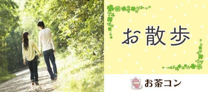 【大阪府大阪市内その他の体験コン・アクティビティー】M-style 結婚させるんジャー主催 2021年5月16日