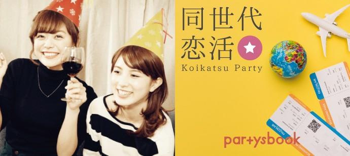 【東京都六本木の恋活パーティー】パーティーズブック主催 2021年5月16日