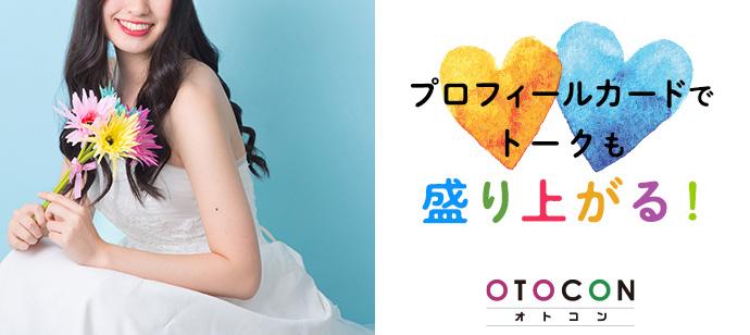 【宮城県仙台市の婚活パーティー・お見合いパーティー】OTOCON(おとコン)主催 2021年6月6日