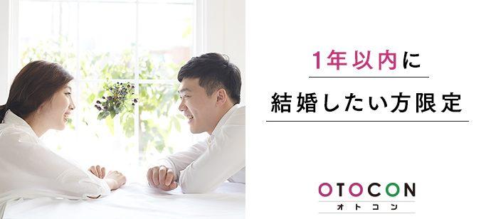 【宮城県仙台市の婚活パーティー・お見合いパーティー】OTOCON(おとコン)主催 2021年6月19日