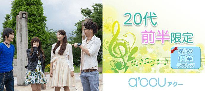 【東京都新宿の恋活パーティー】a'ccu主催 2021年6月22日
