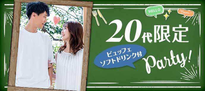 【東京都新宿の婚活パーティー・お見合いパーティー】シャンクレール主催 2021年5月15日