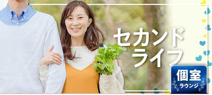 【東京都銀座の婚活パーティー・お見合いパーティー】シャンクレール主催 2021年6月19日