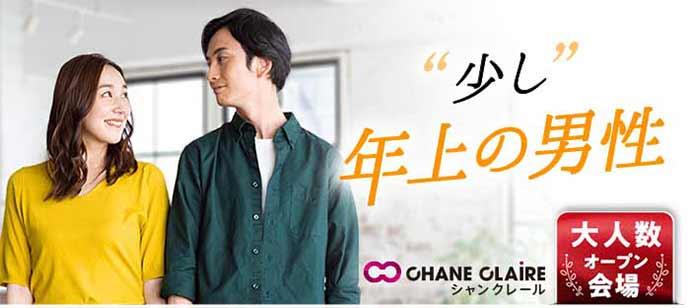 【愛知県栄の恋活パーティー】シャンクレール主催 2021年6月19日