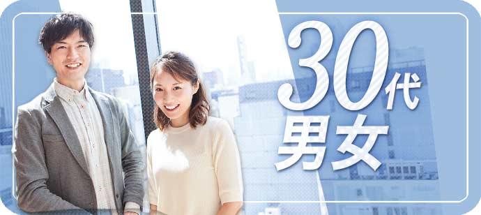 【埼玉県川越市の婚活パーティー・お見合いパーティー】シャンクレール主催 2021年6月19日
