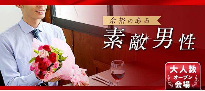 【大阪府梅田の婚活パーティー・お見合いパーティー】シャンクレール主催 2021年6月20日