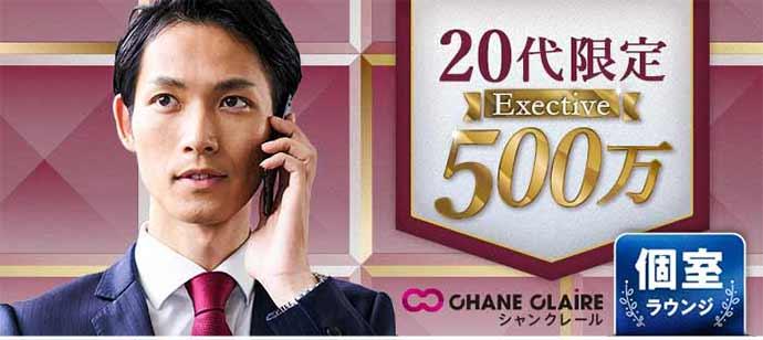 【★同年代Executive★】~『高収入・安定感・心のゆとり』