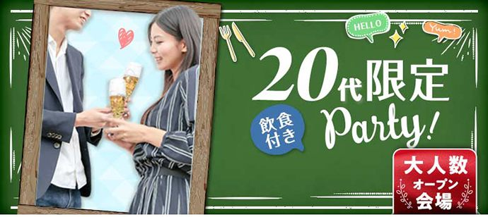 【愛知県栄の恋活パーティー】シャンクレール主催 2021年6月24日
