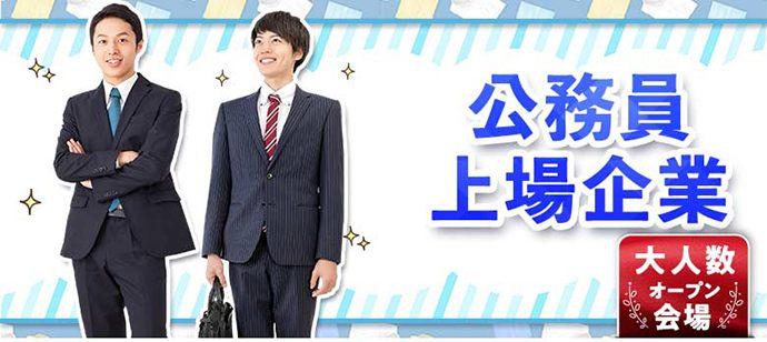【東京都銀座の婚活パーティー・お見合いパーティー】シャンクレール主催 2021年6月24日
