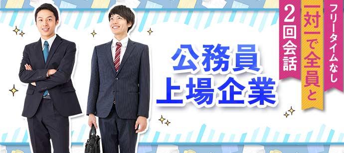 【東京都新宿の婚活パーティー・お見合いパーティー】シャンクレール主催 2021年6月26日