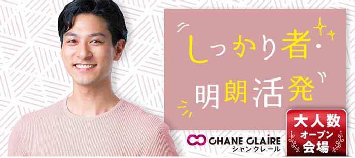 【愛知県栄の恋活パーティー】シャンクレール主催 2021年6月26日