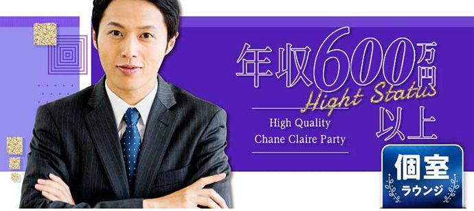 【東京都銀座の婚活パーティー・お見合いパーティー】シャンクレール主催 2021年6月27日