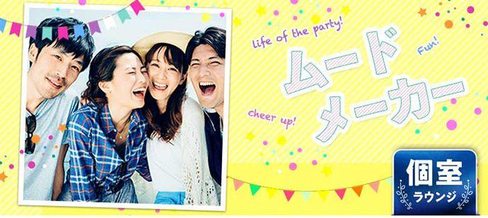 【愛知県名駅の婚活パーティー・お見合いパーティー】シャンクレール主催 2021年6月27日
