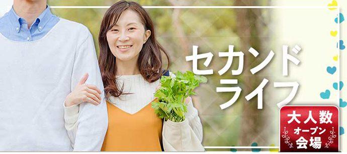 【東京都新宿の婚活パーティー・お見合いパーティー】シャンクレール主催 2021年6月27日