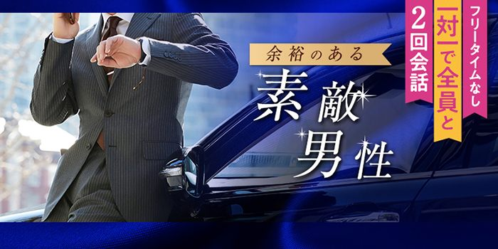 【東京都有楽町の婚活パーティー・お見合いパーティー】シャンクレール主催 2021年6月27日