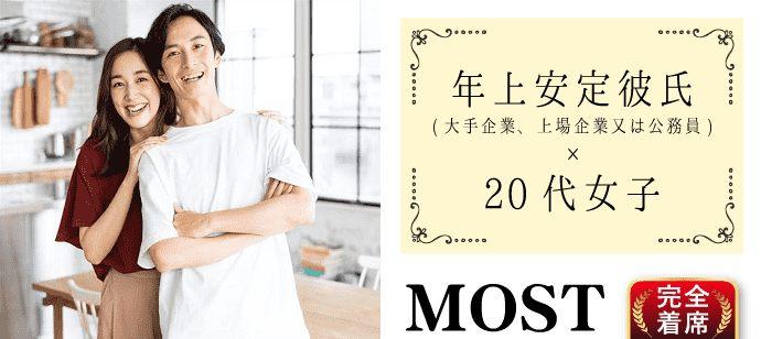 【東京都恵比寿の恋活パーティー】株式会社MOST主催 2021年6月26日