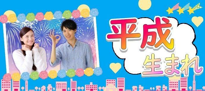 【東京都恵比寿の恋活パーティー】トライリザルト主催 2021年5月29日