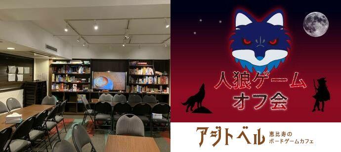 人狼ゲームオフ会!☆今日はガッツリ人狼ゲーム!初心者・1人参加大歓迎!☆