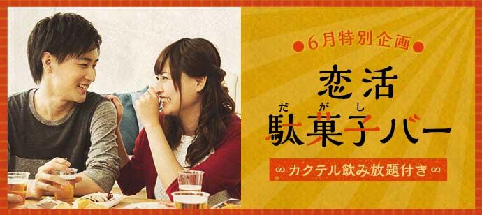 【地域最大級募集】あの特別企画『駄菓子Bar』が恋活パーティーで今夜限り復活開催!!