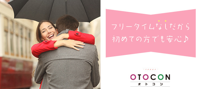 【群馬県高崎市の婚活パーティー・お見合いパーティー】OTOCON(おとコン)主催 2021年6月5日