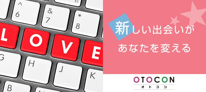 【兵庫県姫路市の婚活パーティー・お見合いパーティー】OTOCON(おとコン)主催 2021年6月25日