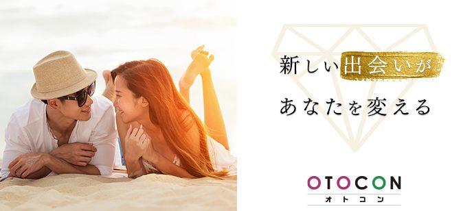 【群馬県高崎市の婚活パーティー・お見合いパーティー】OTOCON(おとコン)主催 2021年6月20日
