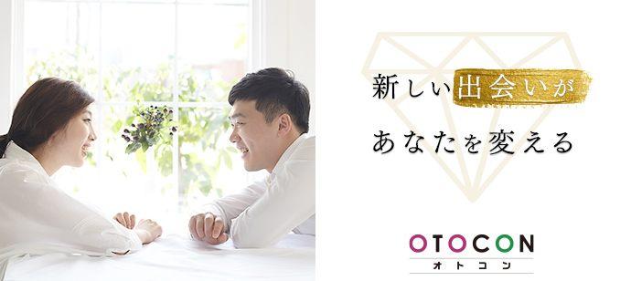 【大阪府梅田の婚活パーティー・お見合いパーティー】OTOCON(おとコン)主催 2021年6月20日