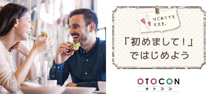 【北海道札幌駅の婚活パーティー・お見合いパーティー】OTOCON(おとコン)主催 2021年6月20日