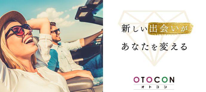 【大阪府梅田の婚活パーティー・お見合いパーティー】OTOCON(おとコン)主催 2021年6月25日