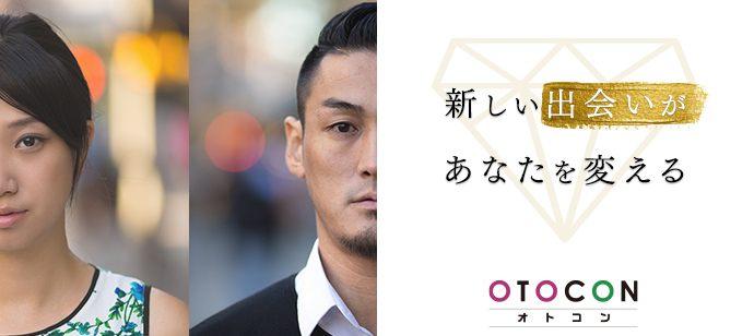 【群馬県高崎市の婚活パーティー・お見合いパーティー】OTOCON(おとコン)主催 2021年6月12日