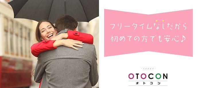 【大阪府梅田の婚活パーティー・お見合いパーティー】OTOCON(おとコン)主催 2021年6月13日