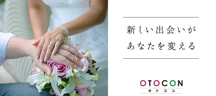 【北海道札幌駅の婚活パーティー・お見合いパーティー】OTOCON(おとコン)主催 2021年6月16日