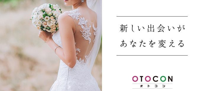 【北海道札幌駅の婚活パーティー・お見合いパーティー】OTOCON(おとコン)主催 2021年6月13日