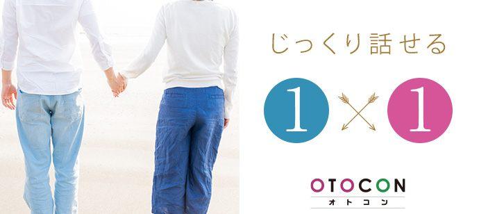 【福岡県天神の婚活パーティー・お見合いパーティー】OTOCON(おとコン)主催 2021年6月13日