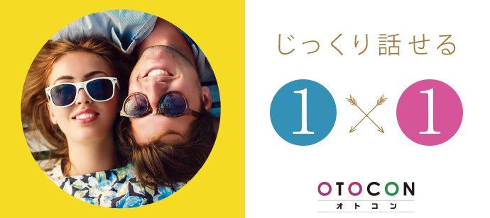 【福岡県天神の婚活パーティー・お見合いパーティー】OTOCON(おとコン)主催 2021年6月27日