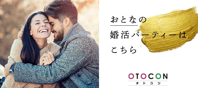 【東京都銀座の婚活パーティー・お見合いパーティー】OTOCON(おとコン)主催 2021年6月16日