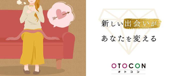 【東京都新宿の婚活パーティー・お見合いパーティー】OTOCON(おとコン)主催 2021年6月16日