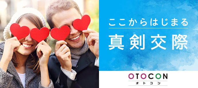 【東京都新宿の婚活パーティー・お見合いパーティー】OTOCON(おとコン)主催 2021年6月23日