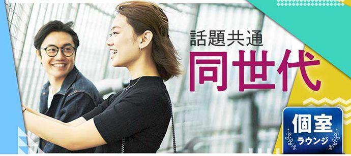 【兵庫県姫路市の婚活パーティー・お見合いパーティー】シャンクレール主催 2021年6月19日