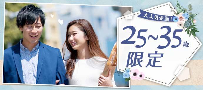 【栃木県宇都宮市の婚活パーティー・お見合いパーティー】シャンクレール主催 2021年6月20日