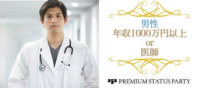 30☆年収1千万円以上ハイステイタス男性vs女性20代限定