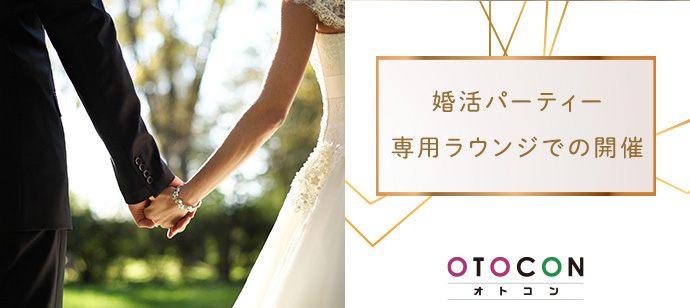 【東京都銀座の婚活パーティー・お見合いパーティー】OTOCON(おとコン)主催 2021年6月20日