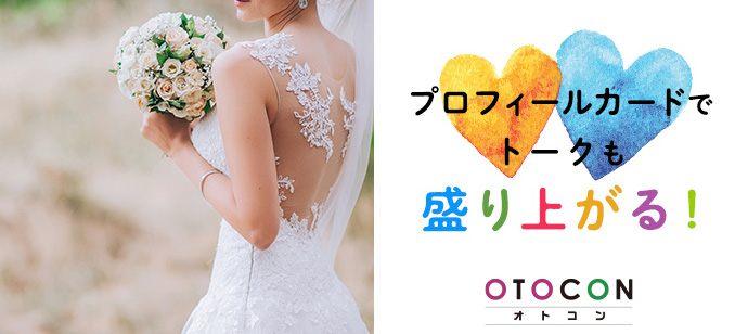 【東京都銀座の婚活パーティー・お見合いパーティー】OTOCON(おとコン)主催 2021年6月26日