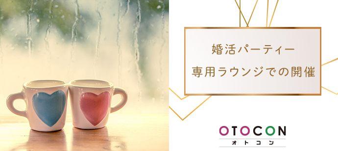 【東京都銀座の婚活パーティー・お見合いパーティー】OTOCON(おとコン)主催 2021年6月19日