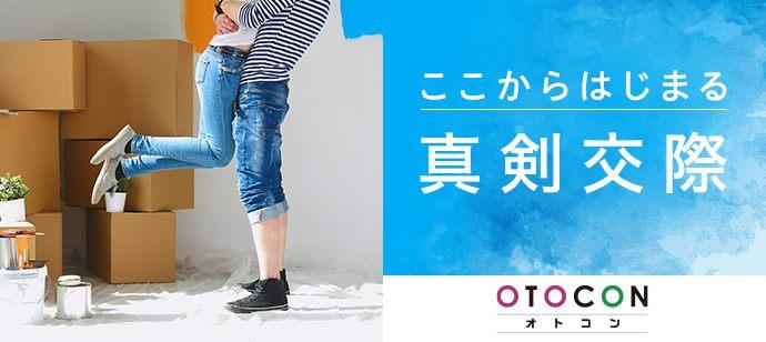 【東京都銀座の婚活パーティー・お見合いパーティー】OTOCON(おとコン)主催 2021年6月13日