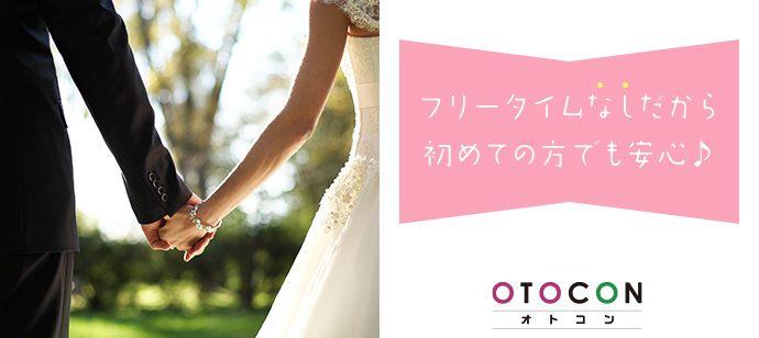 【東京都新宿の婚活パーティー・お見合いパーティー】OTOCON(おとコン)主催 2021年6月19日